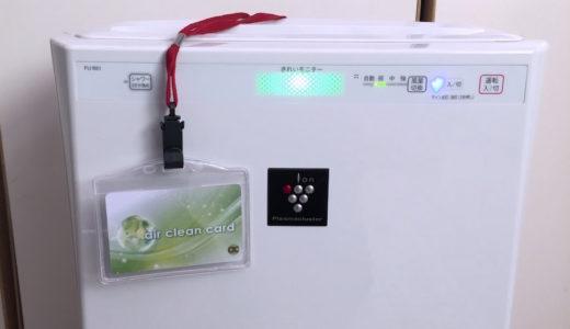 エアクリーンカードの効果|新型コロナウイルス対策に数少ない有効手段
