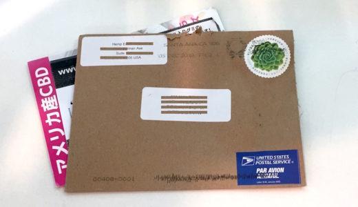 またまたAmazonからCBDグミが消えた アメリカから届いた手紙で知った理由