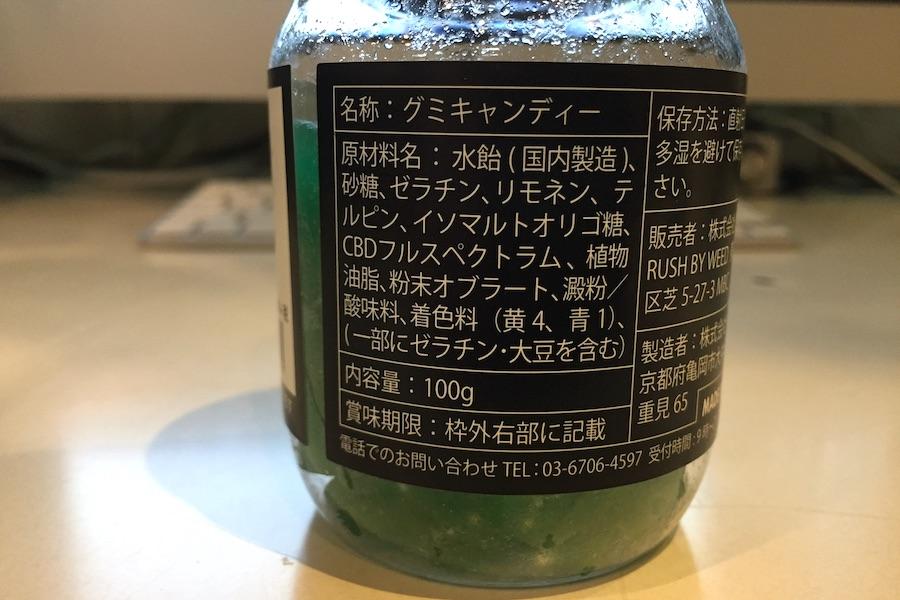 プラスウイードCBDグミのパッケージに記載されたリモネンの文字