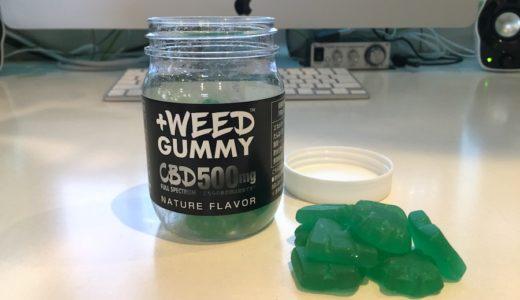 +weed プラスウイードCBDグミ 待望の日本製!|効果と味を実食レビュー