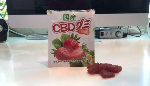 EAST 国産CBDグミ 新発売|いちご果汁で25mg持ち歩くならこれ!